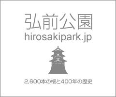 弘前公園総合情報サイト